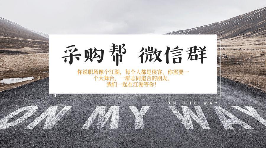 采购帮社群海报.png